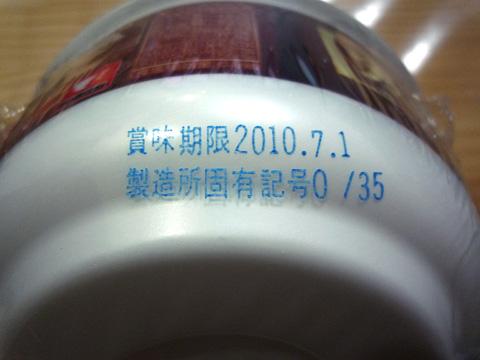 qP1030259.jpg